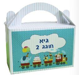 מזוודות מתנה לאורחי היומולדת - יום הולדת רכבת הפתעות (בנים)