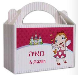מזוודות מתנה לאורחי היומולדת - יום הולדת פיות בממלכה קסומה