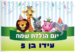 פוסטרים ליומולדת - יום הולדת חיות בר בירוק
