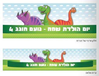 כרזה ענקית ליומולדת - יום הולדת דינוזאורים
