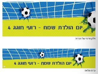 כרזה ענקית ליומולדת - יום הולדת כדורגל