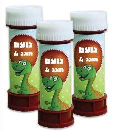 בועות סבון ליומולדת - יום הולדת דינוזאורים
