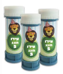 בועות סבון ליומולדת - יום הולדת חיות בר בירוק