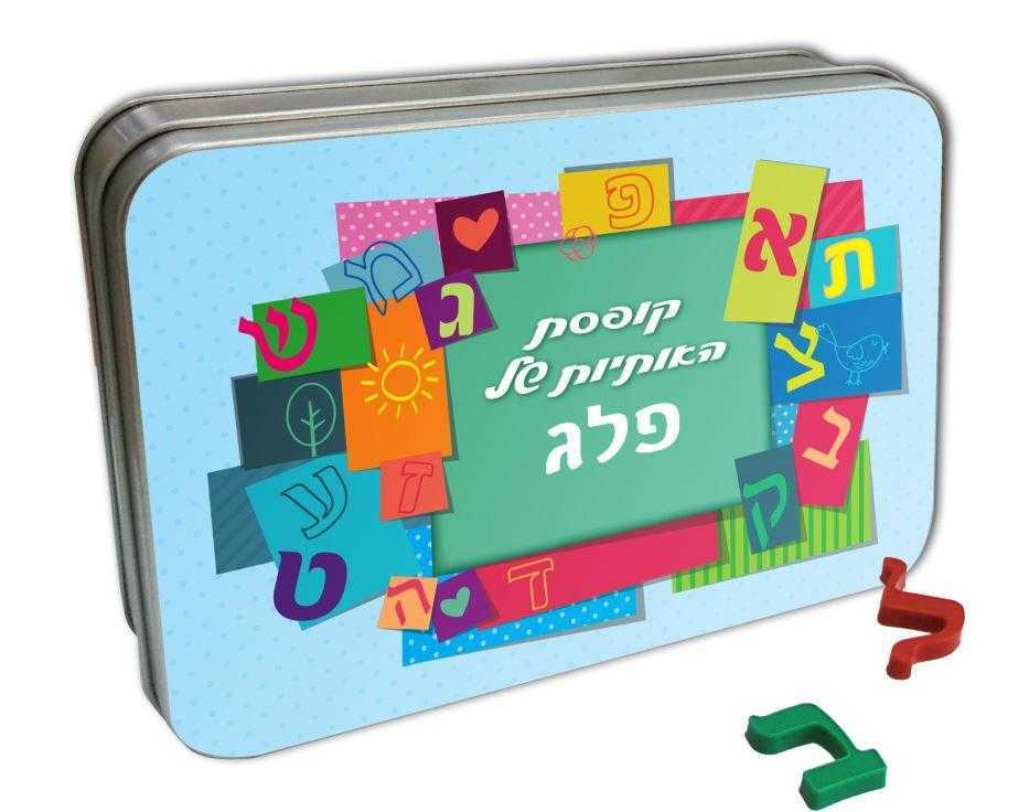 קופסאות משחק אישיות - קופסת האותיות