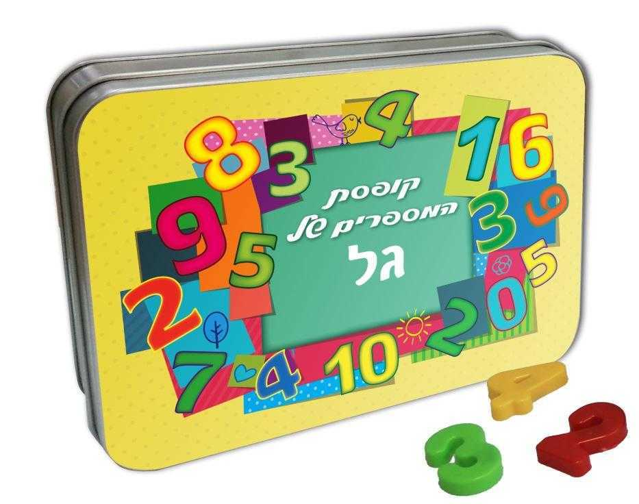 קופסאות משחק אישיות - משחק המספרים