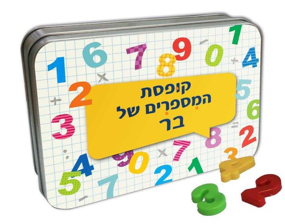 קופסאות משחק אישיות - משחק המספרים שלנו