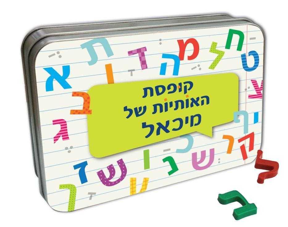קופסאות משחק אישיות - קופסת האותיות שלנו