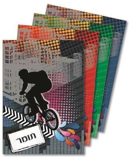 מחברות תלמיד - אופניים