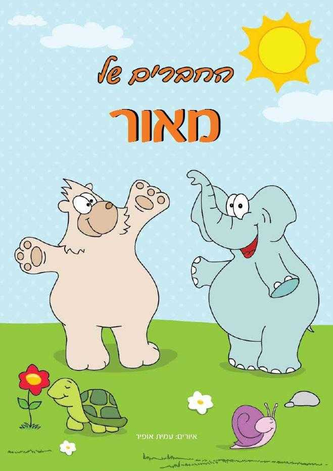 חוברות צביעה - החיות של טרובדור