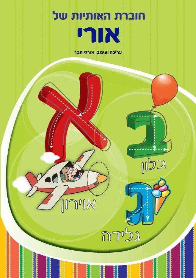חוברות צביעה - אותיות העברית שלי