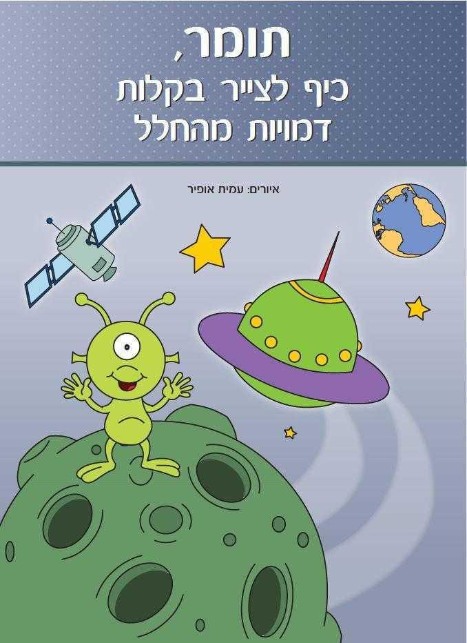 חוברות לימוד ציור - מציירים חלל