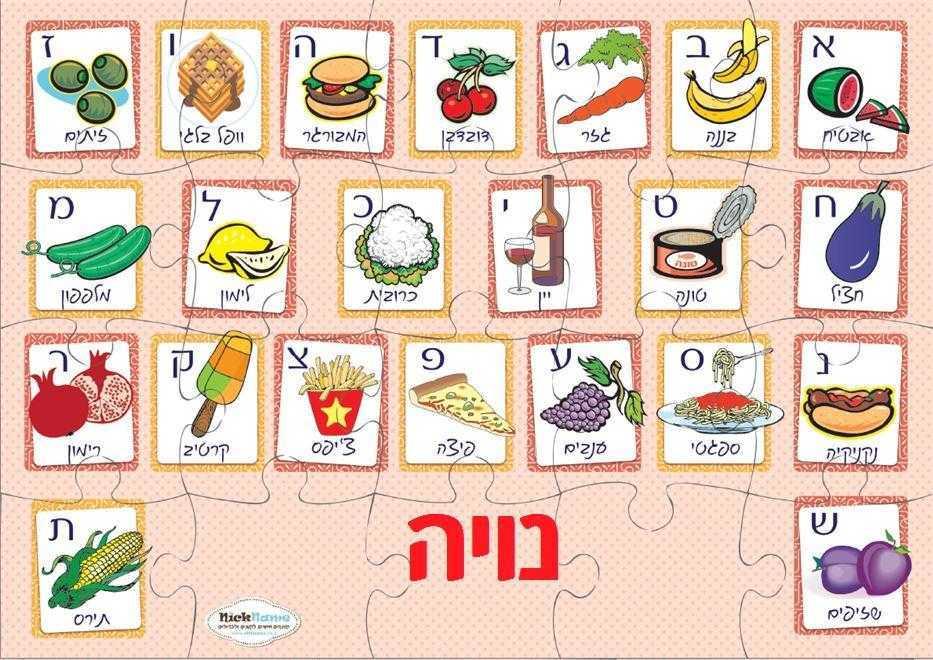 פאזלים לילדים - אותיות עברית ורוד