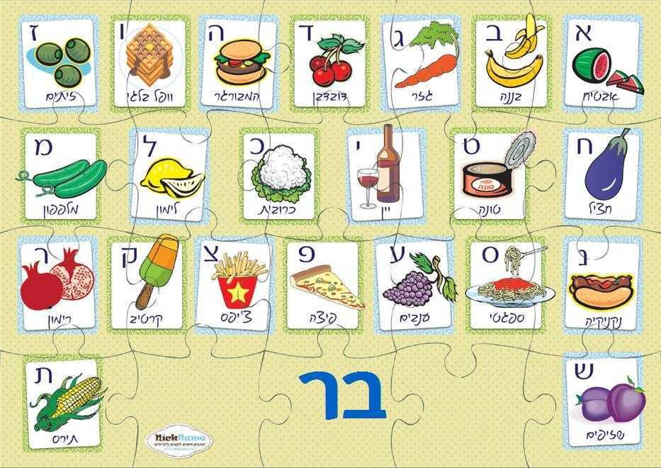 פאזלים לילדים - אותיות עברית ירוק