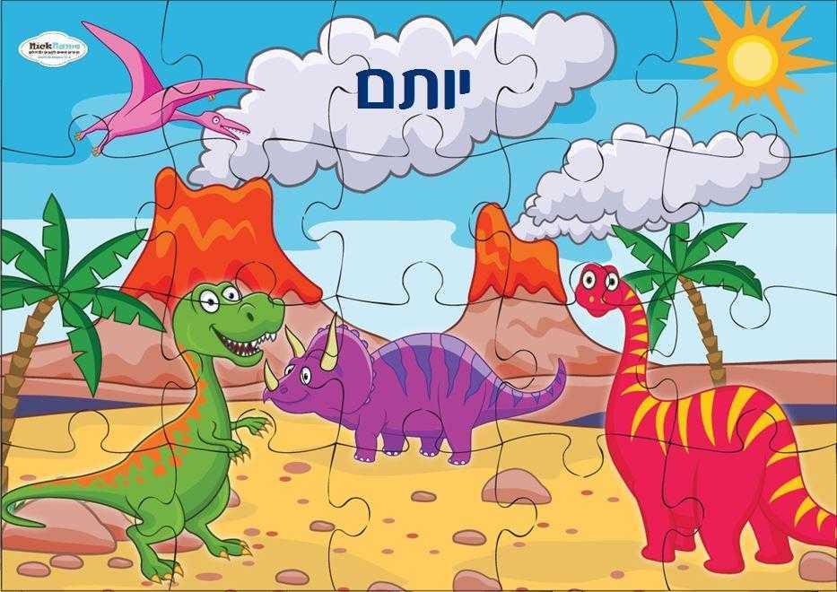 פאזלים לילדים - דינוזאורים
