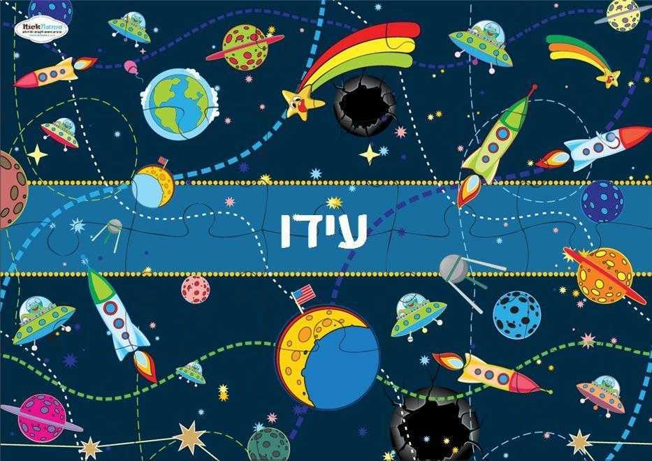 פאזלים לילדים - הרפתקה בחלל