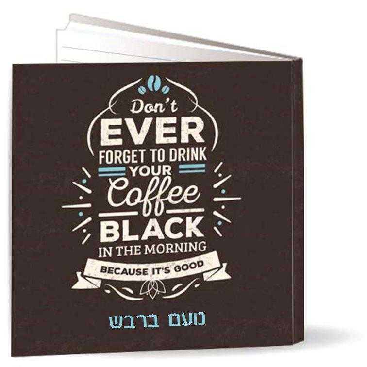 מחברות כריכה קשה - קפה שחור