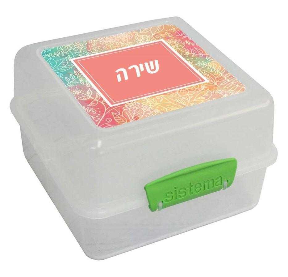 קופסאות סיסטמה לבוגרים - מתוק