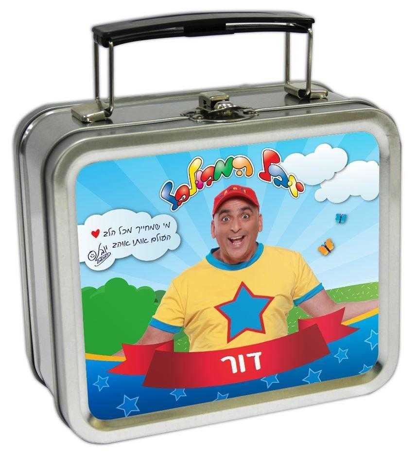 מזוודות קטנות - יובל המבולבל שלי