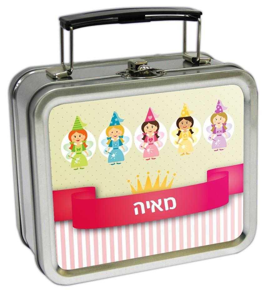 מזוודות קטנות - חבורת הפיות