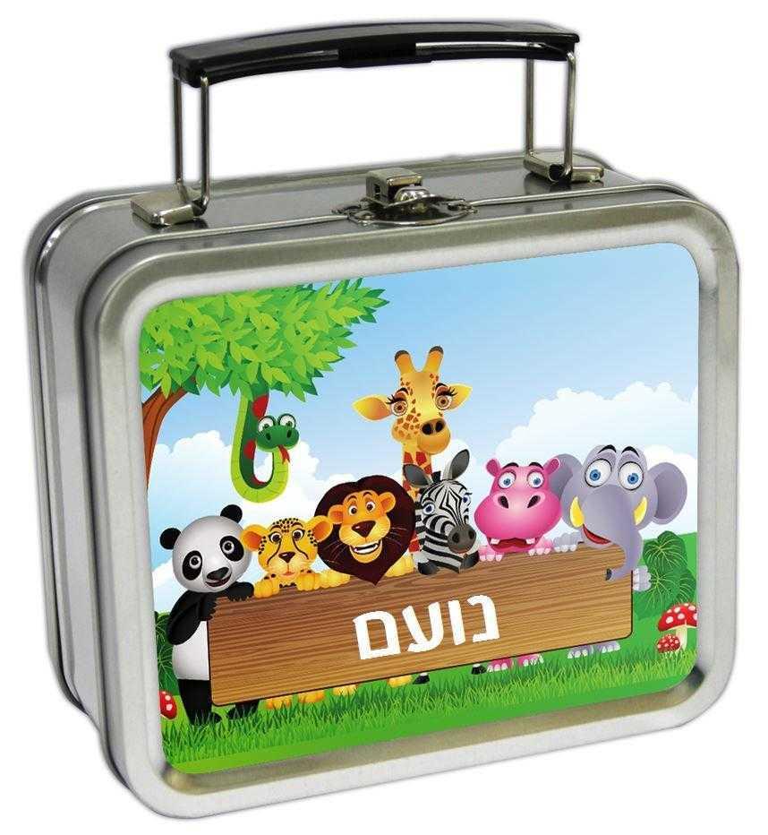 מזוודות קטנות - חיות בר