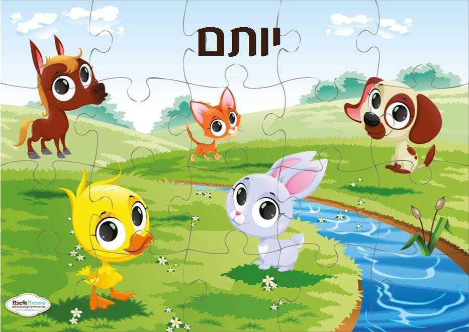 פאזלים לילדים - חיות חמודות