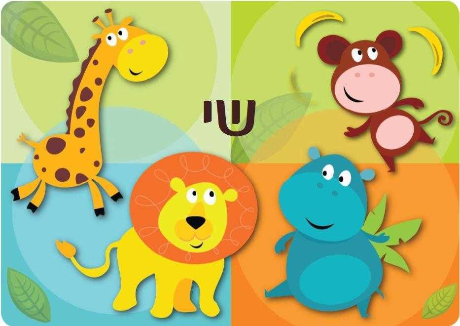 פלייסמנטים לילדים - חבריי החיות