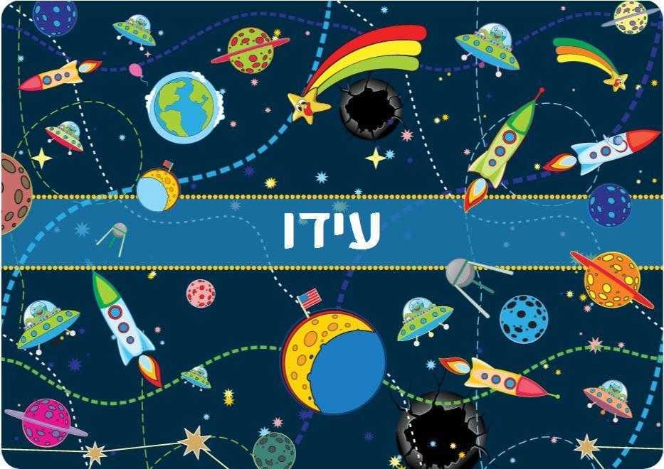 פלייסמנטים לילדים - הרפתקה בחלל