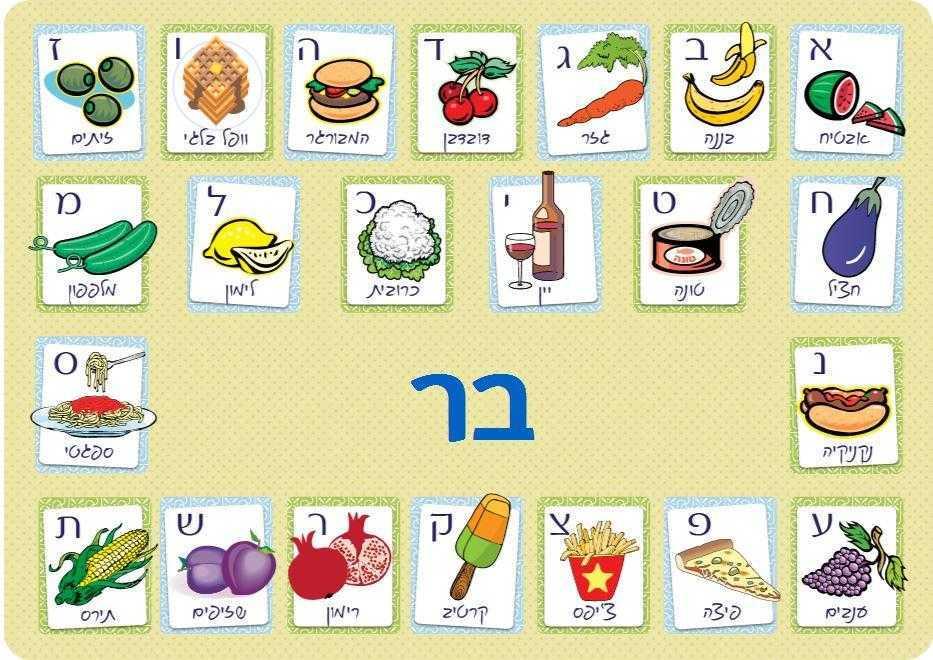 פלייסמנטים לילדים - אותיות עברית ירוק