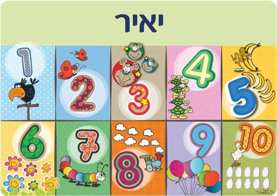 פלייסמנטים לילדים - מספרים ירוק
