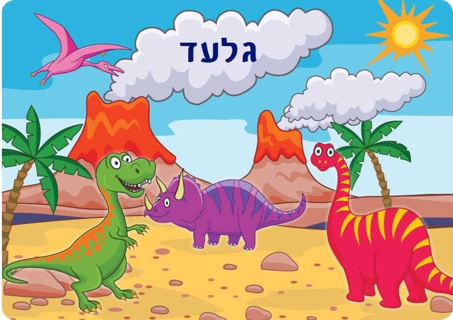 פלייסמנטים לילדים - דינוזאורים