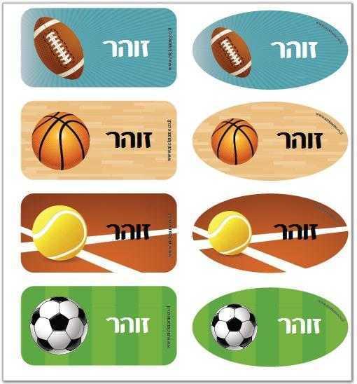 מדבקות סימון - כדורי הספורט שלי