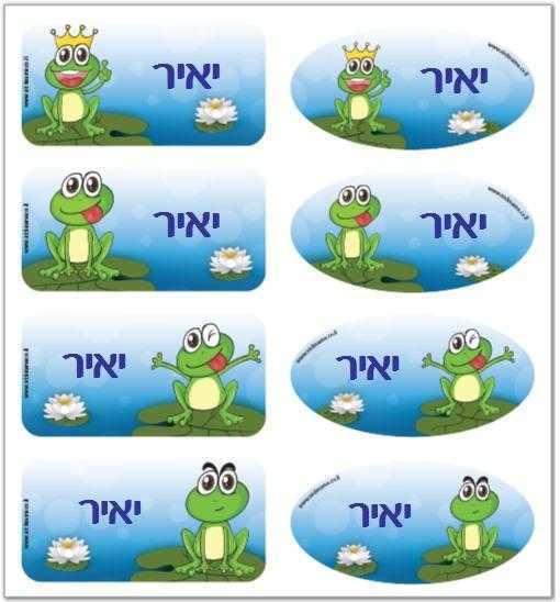 מדבקות סימון - צפרדע