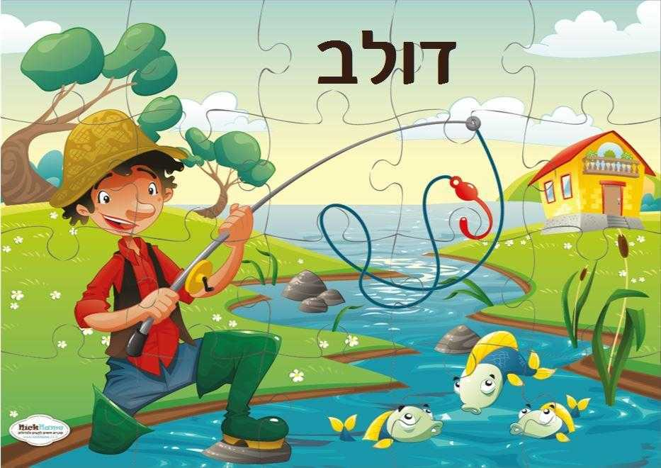 פאזלים לילדים - הדייג