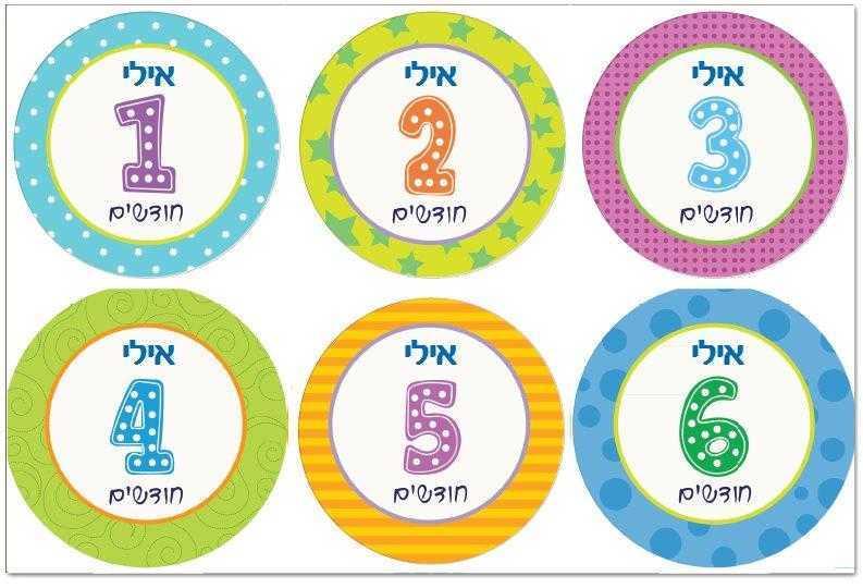 מדבקות עם שם הילד - 1-24 חודשים