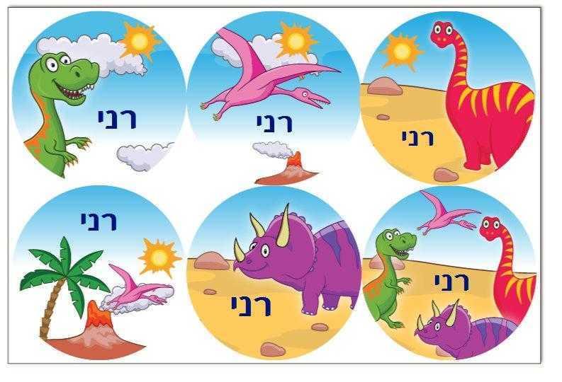 מדבקות עם שם הילד - דינוזאורים