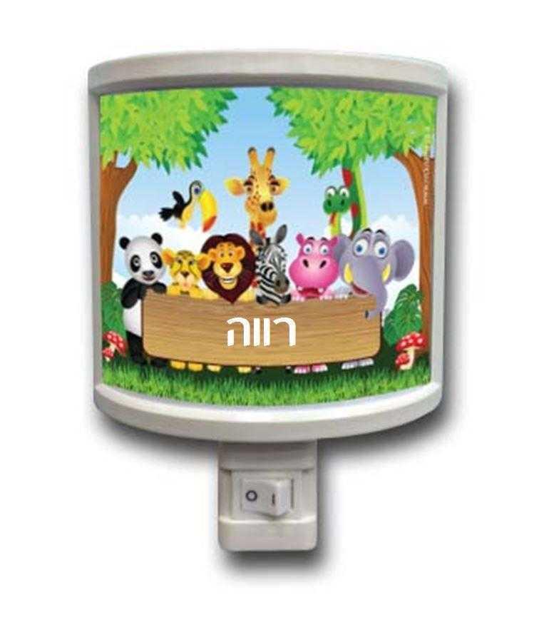 מנורות לילה - חיות בר