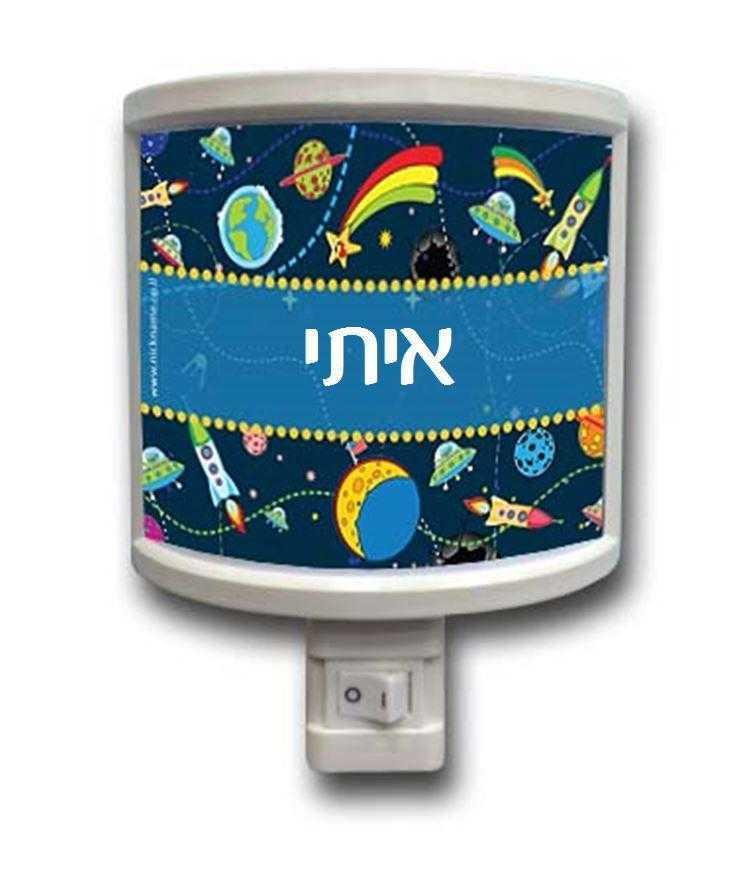 מנורות לילה - הרפתקה בחלל