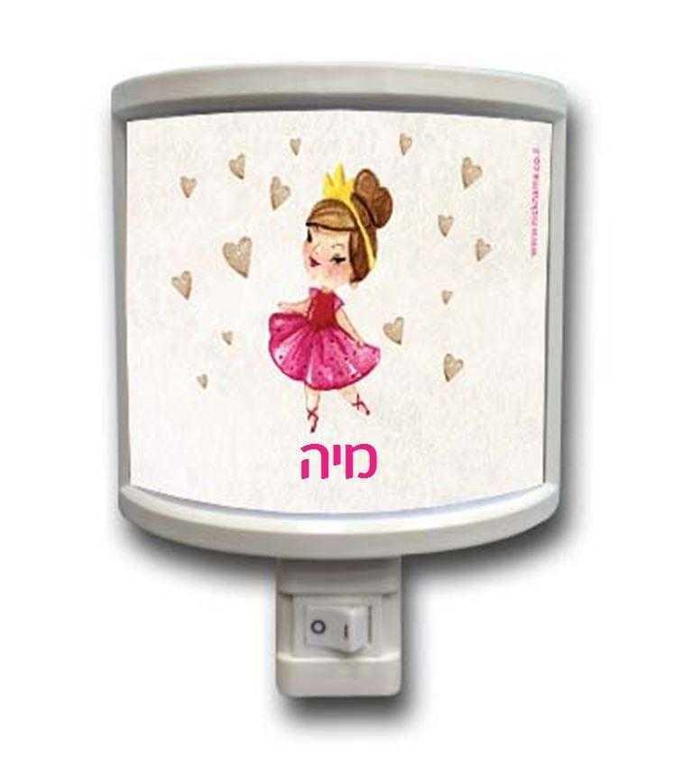 מנורות לילה - נסיכת הריקוד