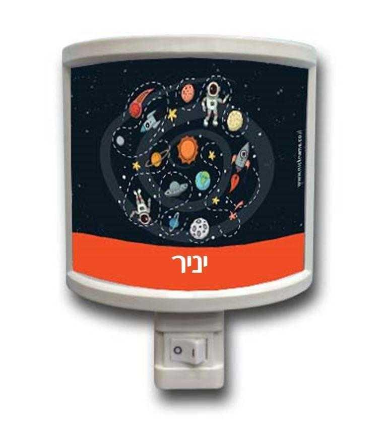 מנורות לילה - מסע בחלל