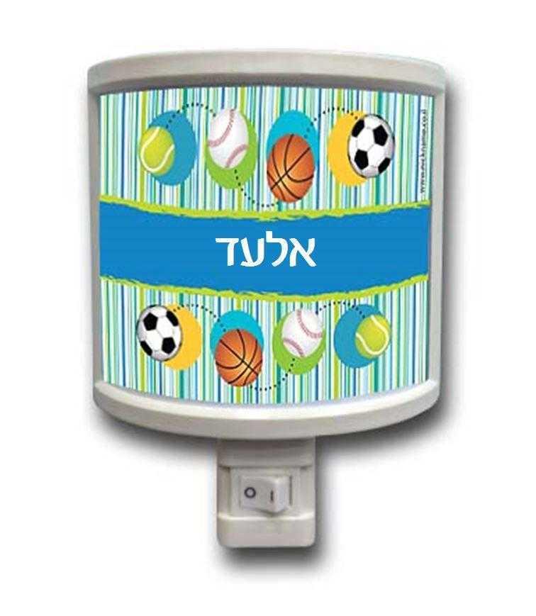 מנורות לילה - כדורי ספורט