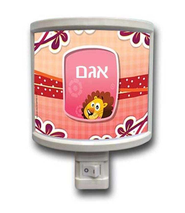 מנורות לילה - אריה מתוק