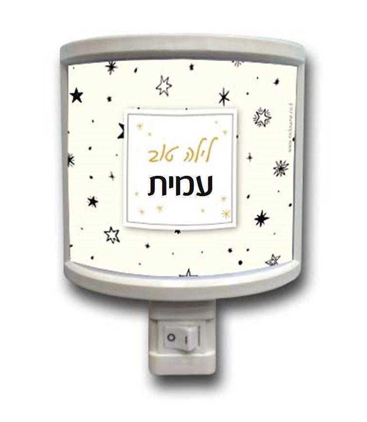 מנורות לילה - כוכבים