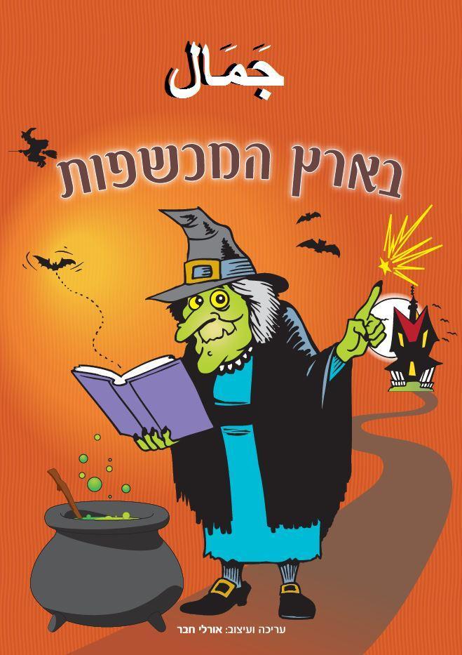 חוברות צביעה - ארץ המכשפות