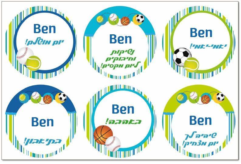 מדבקות לכריכים - כדורי ספורט