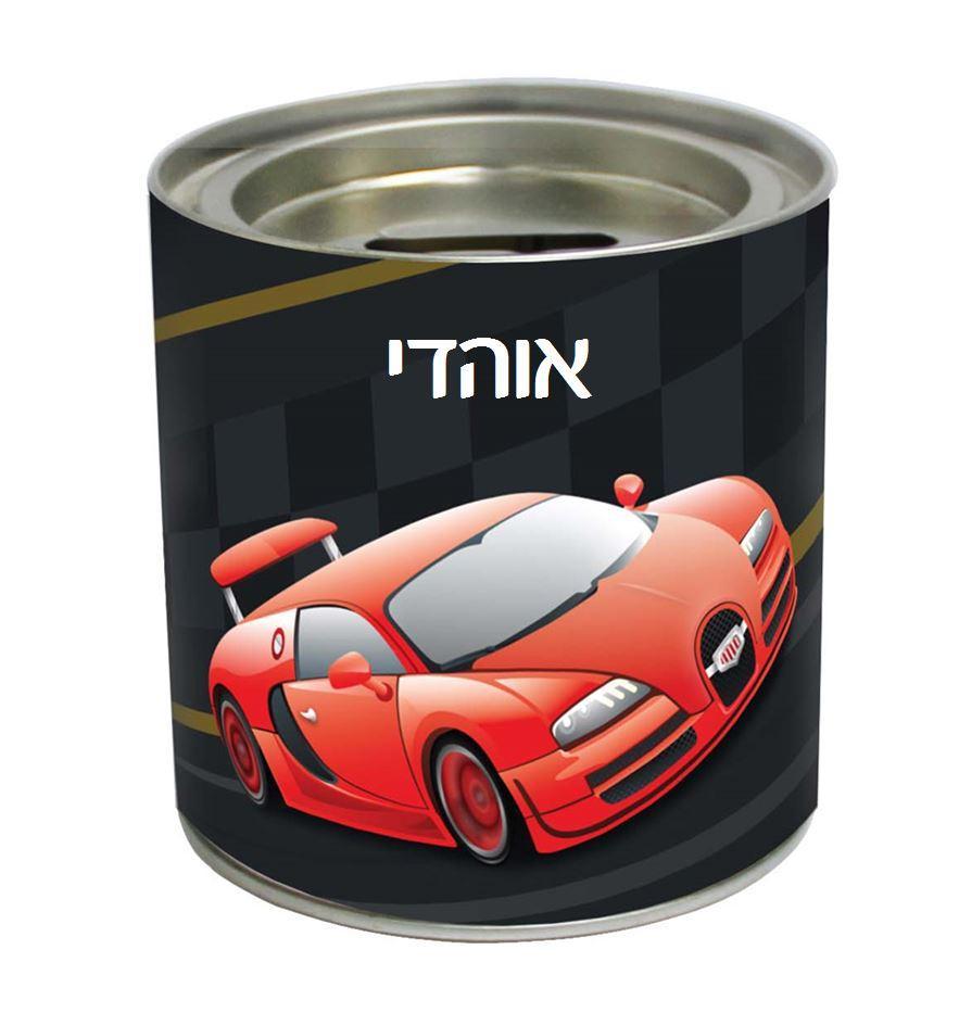 קופות חיסכון - מכונית מירוץ