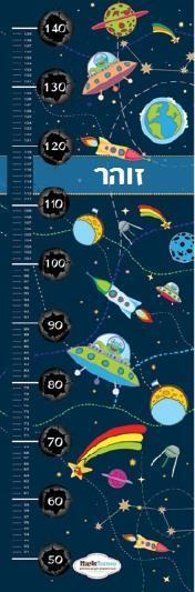 מד גובה - הרפתקה בחלל