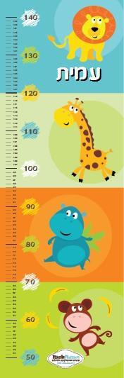 מד גובה - חבריי החיות