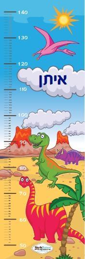 מד גובה - דינוזאורים