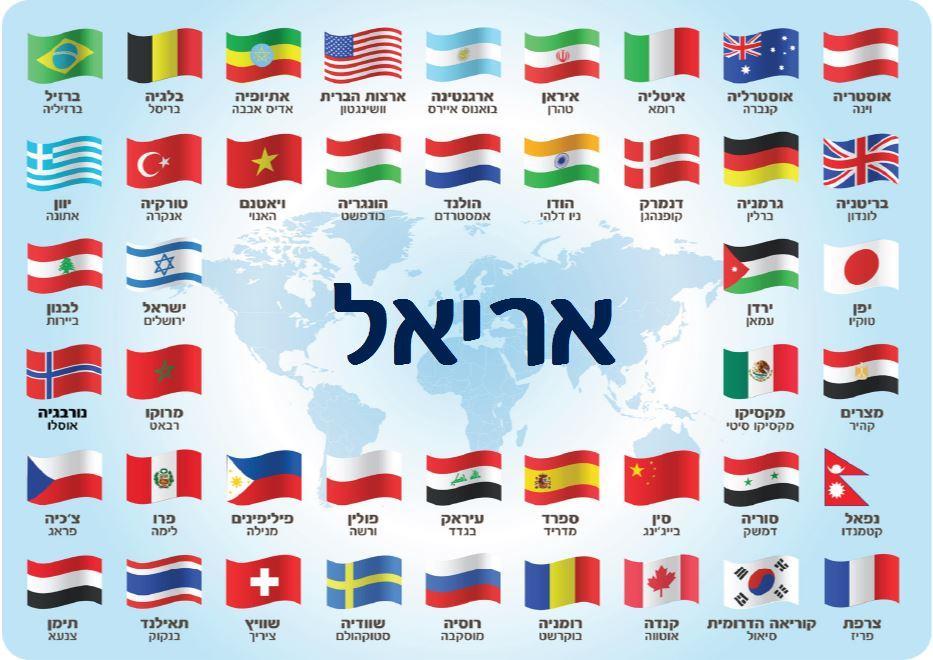 פלייסמנטים לילדים - ארצות ודגלים