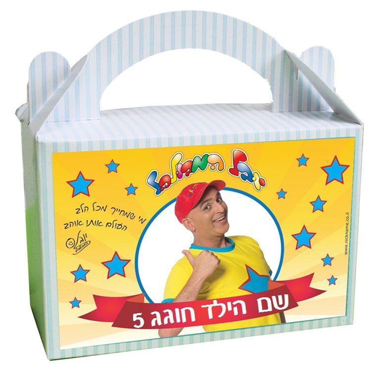 מזוודות מתנה לאורחי היומולדת - יום הולדת יובל המבולבל (לבנים)